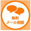 神戸・加古川・明石矯正センターの無料メール相談