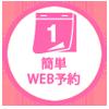 神戸・加古川・明石矯正センター 簡単WEB予約